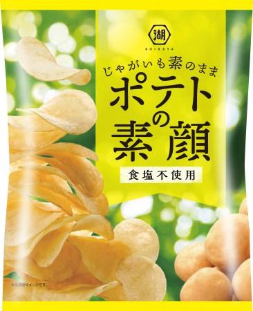 原材料:じゃがいも、植物油のみ ありのままの素顔 ありのままのポテト 食塩不使用 『ポテトの素顔』