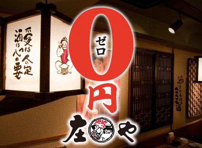 庄や、無料サービス『ゼロ円メニュー』を全国直営168店で11月27日(水)から一斉スタート!