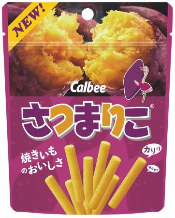 ひと口サイズでパクッと食べやすい!『さつまりこ』スタンドパック型で12月2日(月)から発売開始