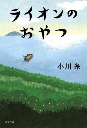 『ライオンのおやつ』(小川糸/ポプラ社/定価:1500円+税)