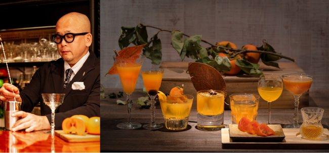 「BAROSSA cocktailier」中垣繁幸氏考案、岐阜の名産品富有柿を使用したカクテル7種を期間限定で提供