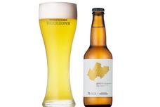 北杜産ホップ100%ビール「HOKUTO Ver.とれたてホップ」発売!
