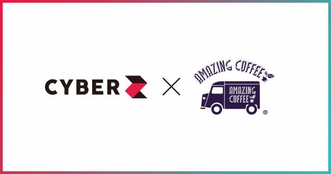 CyberZ×AMAZING COFFEEと共同でCyberZ社内カフェ提携開始