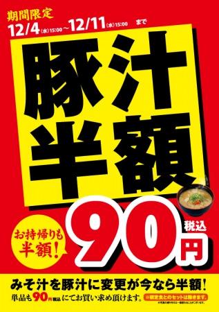 【松のや】1週間限定「豚汁半額フェア」開催!