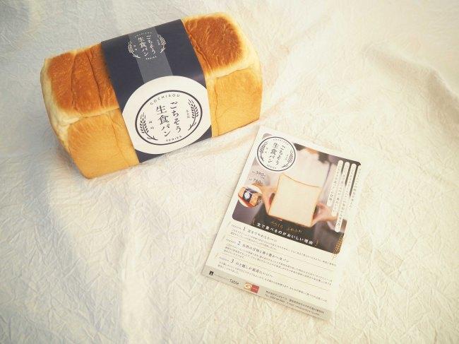 販売促進用チラシとごちそう生食パン