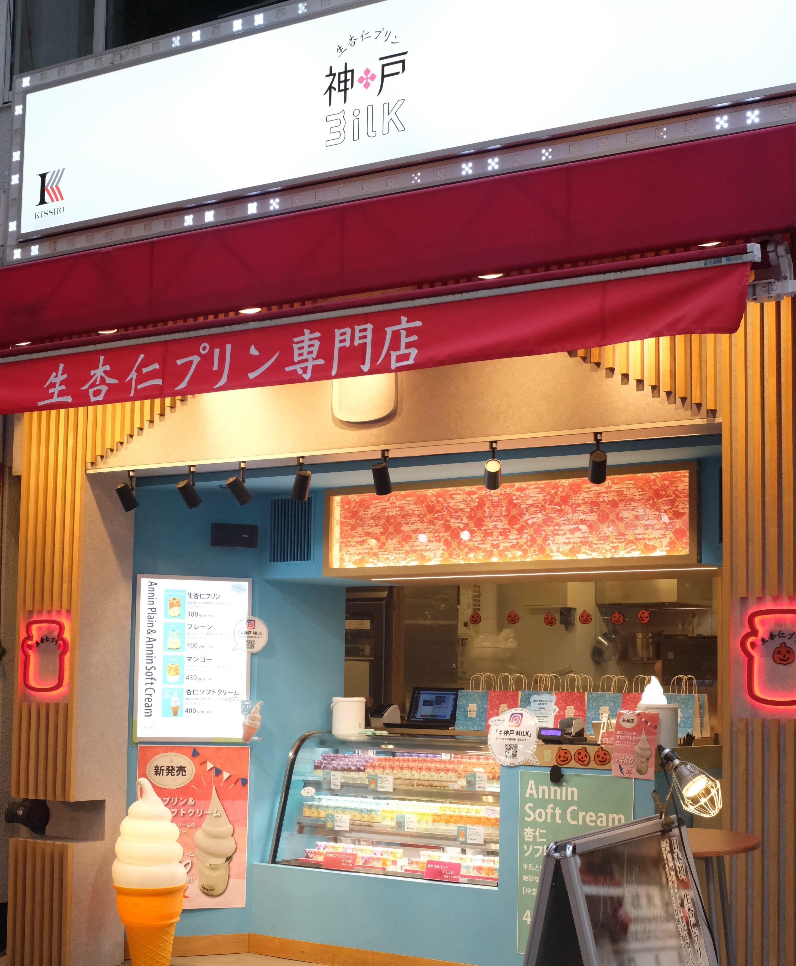 神戸産牛乳を使用したプリンの魅力を世界に伝えたい! 12月7日、神戸の生杏仁プリン専門店が ギネス世界記録(TM)にチャレンジ! 1時間でのプリン販売個数世界一へ!