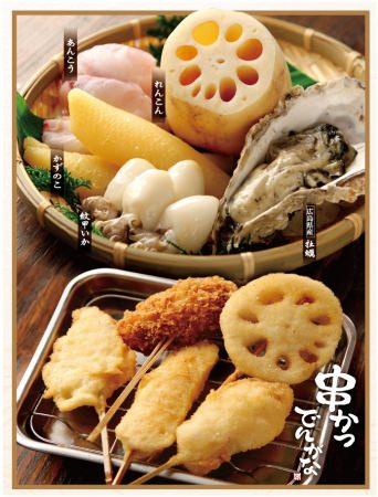 「あんこう」や「牡蠣」など冬の旬食材を串かつで美味しく手軽に!!串かつ でんがな冬の季節串発売!