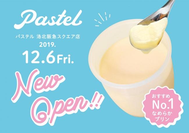 【新店舗】なめらかプリンでおなじみの「Pastel(パステル)」が洛北阪急スクエアに新店をOPEN!