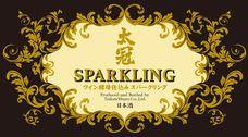 20年間の集大成がついに登場!ワイン酵母仕込みのスパークリング日本酒「太冠SPARKLING」2019年12月10日(火)販売開始
