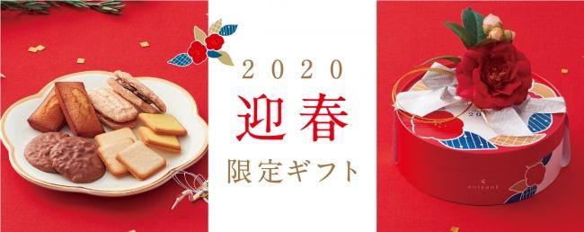 【アンテノール】 令和初のお正月を華やかに! お正月限定 焼き菓子ギフト、ケーキを発売いたします