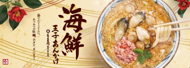 """丸亀製麺のうどんは""""打ち立て・生""""だからこそのもちもち食感 今年の冬は「牡蠣」「ホタテ」「カニ」の3種を贅沢に使用した海鮮づくし『海鮮玉子あんかけ』を12月17日(火)から販売開始!"""