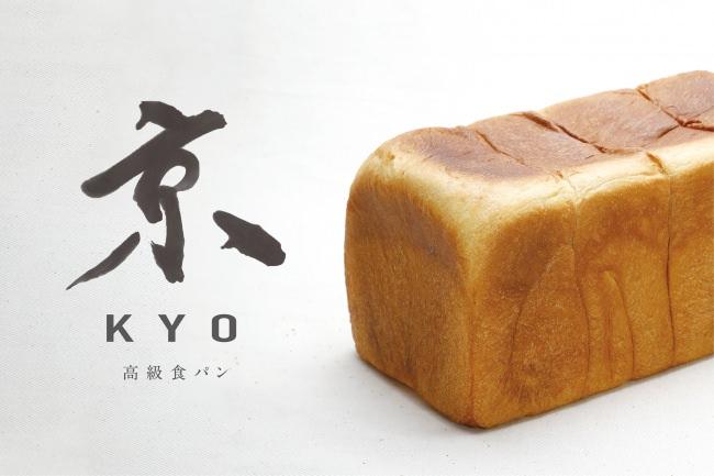 【高級食パン「京(きょう)」誕生】京都発の老舗ベーカリーから高級食パン専門店が誕生!