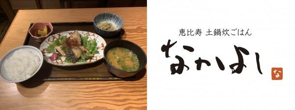 【産学連携】渋谷の人気和食店と専門学校が、季節メニューでコラボ 行列のできる定食屋さん『恵比寿 土鍋炊ごはん なかよし』 専門学校生考案メニューを毎月採用し、店舗で提供