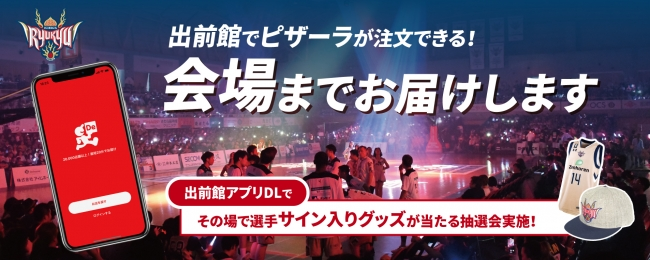 B.LEAGUE「琉球ゴールデンキングス」VS「京都ハンナリーズ」戦で『出前館』の「アリーナデリバリー™」を実施!