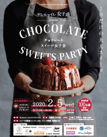 サンシャイン女子道 presents チョコレートスイーツ女子会