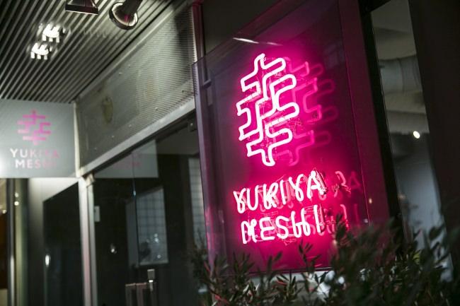 料理家・寺井幸也がプロデュースしたデリ&ケータリング店「YUKIYAMESHI」が、中目黒にグランドオープン!