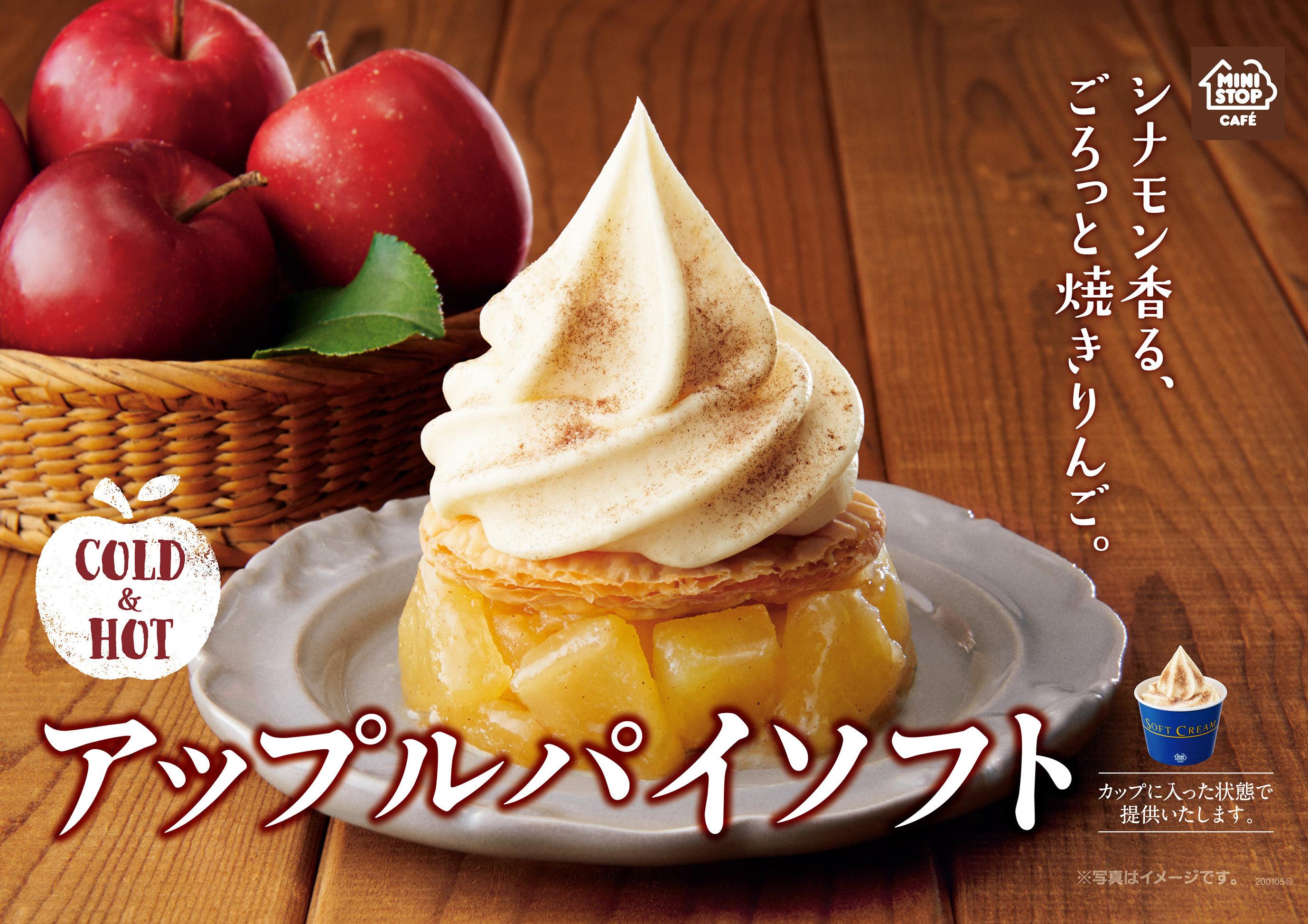 ごろっ!と焼きりんごに サックサク!なパイをのせて 温×冷スイーツ 「アップルパイソフト」12/13(金)より発売