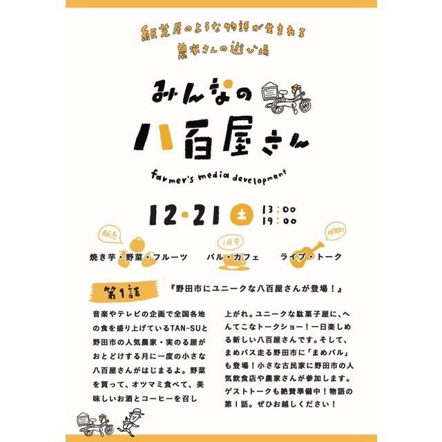 12月21日(土)、千葉県野田市の食の魅力発信メディア 「みんなの八百屋さん」 野菜を買って、食べて、学べる、 月に一度のユニークな八百屋さんが登場!