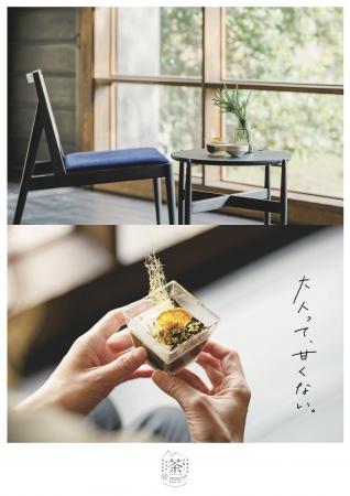 【クラフト日本茶スタンド「美濃加茂茶舗」】2020年1月7日(火)〜星が丘テラスにて2週間限定のポップアップショップを出店。イベント限定スイーツやドリンクで新しい《日本茶のある暮らし》を提案。