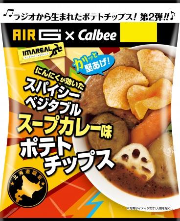 AIR-G'の番組「IMAREAL」リスナーとの共創商品第2弾!『ポテトチップス スパイシーベジタブルスープカレー味』2020年1月27日(月)から発売!