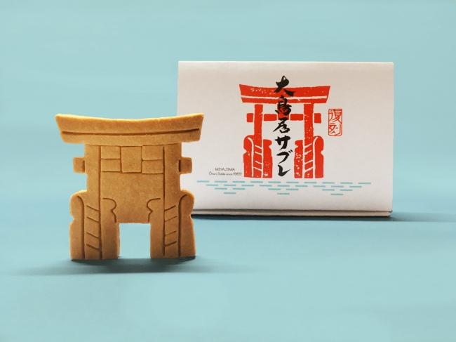 広島宮島で元旦から「復刻大鳥居サブレ」を発売。隠れた大鳥居の姿をお菓子で再現。