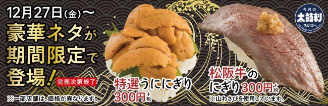 令和初の年末は豪華2大ネタで食べ納め!高級肉の代名詞を使った逸品『松阪牛のにぎり』300円(+税)と、大人気の濃厚うにをふんだんに使用した『特選うににぎり』300円(+税)が登場!