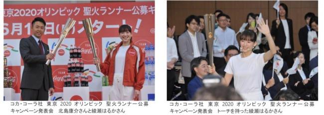 東京2020オリンピック聖火リレーを盛り上げる「コカ・コーラ」ブランド代表の聖火ランナー決定