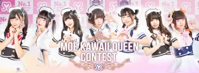 君の1票がパワーになる。年に一度のめいどりーみんNo.1お給仕力決定戦【MOEkawaii QUEEN CONTEST 2020】開催!
