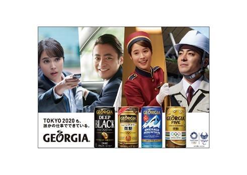 ~ TOKYO2020も、誰かの仕事でできている。~TOKYO2020を支える、すべての働く人たちを応援する『ジョージア ブランドキャンペーン』1月13日(月・祝)からスタート