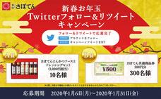~とんかつ新宿さぼてん 初の新春お年玉企画~「Twitterフォロー&リツイートキャンペーン」実施!応募締め切りは1月31日(金)まで