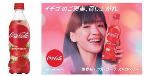 冬の旬・イチゴのご褒美、召し上がれ。「コカ・コーラ」にストロベリーフレーバーが初登場!世界初の「コカ・コーラ ストロベリー」1月20日(月)から期間限定発売