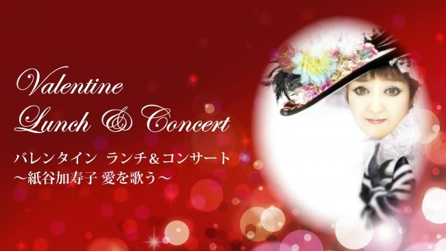 【グランドプリンスホテル広島】オペラを身近に楽しめるイベント バレンタインランチ&コンサートを開催