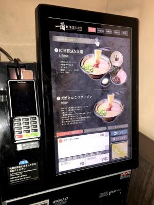 選べる便利さ、選ぶ楽しみを体感!一蘭 新宿中央東口店にて、マルチ決済対応の券売機を試験導入!
