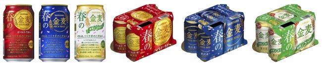 春の「金麦」ブランド3種 新発売