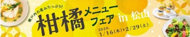 「柑橘メニューフェア in 松山」開催
