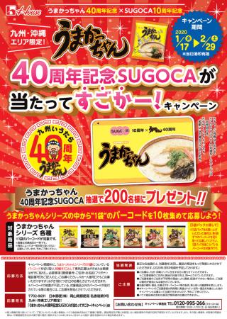 """""""うまかっちゃんデザインの非売品SUGOCA""""が手に入るラストチャンス!「うまかっちゃん40周年記念SUGOCAが当たってすごかー!キャンペーン」"""