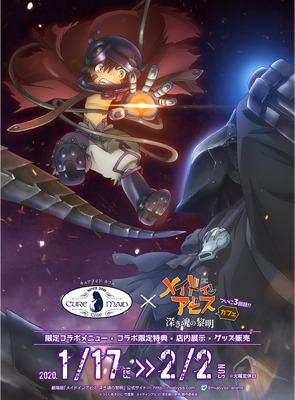 本日2020年1月17日(金)より劇場版『メイドインアビス 深き魂の黎明』×『キュアメイドカフェ』コラボ開催!