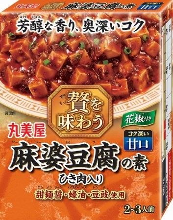 『贅を味わう 麻婆豆腐の素<コク深い甘口>』2020年2月20日(木)新発売