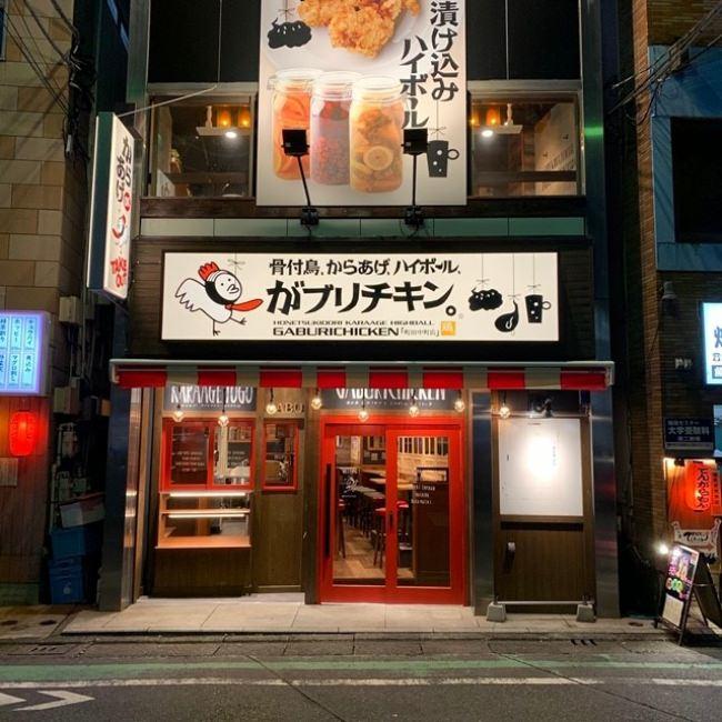 東京都町田市に1/29オープン!金賞受賞からあげでお馴染みの「がブリチキン。」