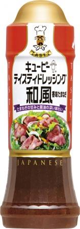 奥深い味わいで、かけるだけでごちそうに!玉ねぎと醤油の味わいが、より感じられる仕立てへ。 キユーピー テイスティドレッシング 「和風 香味たまねぎ」をリニューアル