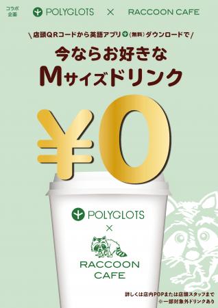 総合英語学習アプリNo.1のPOLYGLOTS(ポリグロッツ)、お茶にこだわったタピオカ専門店ラクーンカフェとコラボして新規ダウンロードキャンペーン実施