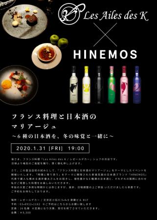 """""""時間に寄り添う日本酒"""" HINEMOSが小石川の隠れ家フレンチ『Les Ailes des K / レゼールデカー』とのペアリングディナー開催"""