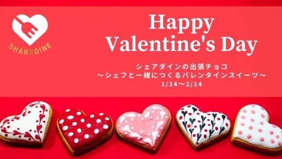 出張シェフが、子どもの手作りバレンタインをサポートする「プロのチョコサポ」登場!