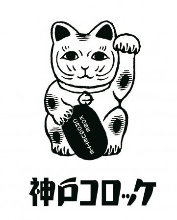 バレンタインにぴったり!「明太ポテトのハートコロッケ」期間限定販売