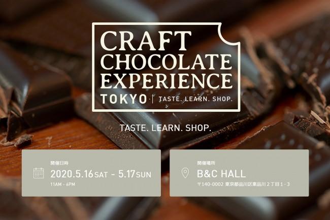 日本最大規模 クラフトチョコレートの祭典「CRAFT CHOCOLATE EXPERIENCE TOKYO」 2020年5月16日・17日 開催決定!