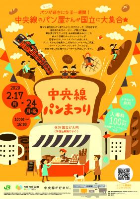 """第1回""""中央線パンまつり""""開催。中央線沿線を中心とした人気のベーカリー・カフェとパンにまつわる雑貨店によるパンイベント"""