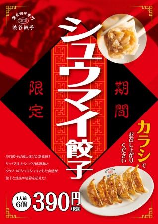 餃子なの?シュウマイなの?どっちが好きなの?⇒合体してみた 「渋谷餃子」全店で「シュウマイ餃子」を期間限定販売!