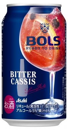 「ルーカス・ボルス社」監修の缶カクテル『BOLS Ready To Drink期間限定ビターカシス』『BOLS Ready To Drink期間限定ピーチオレンジ』2月11日(火)発売!