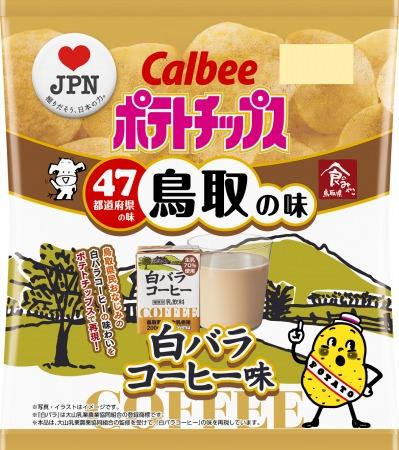 47都道府県の「地元ならではの味」をポテトチップスで 地元を愛するお客様・地方自治体・カルビーが共創 鳥取の味『ポテトチップス 白バラコーヒー味』 2月17日(月)発売