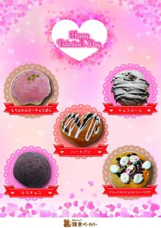 バレンタインにはパンを贈ろう!!鎌倉ベーカリーでバレンタインギフトを販売開始!